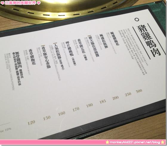 20131102台中烏馬燒肉_26