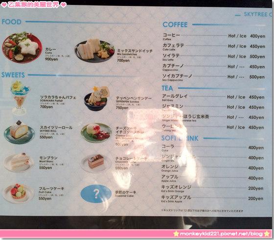 20140306東京DAY1_5-16.jpg