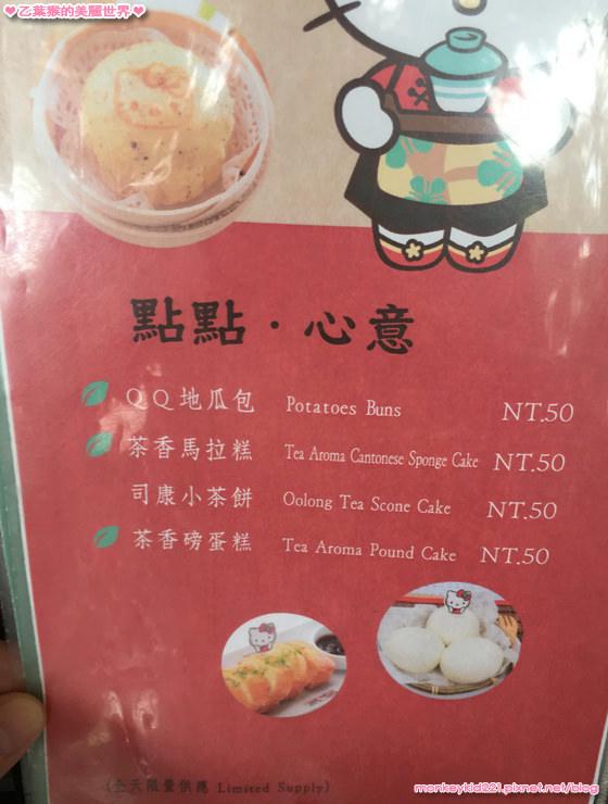 20160917Kitty呷茶餐廳_30.jpg