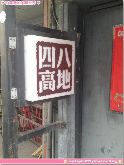 20131208花蓮美食_22.jpg