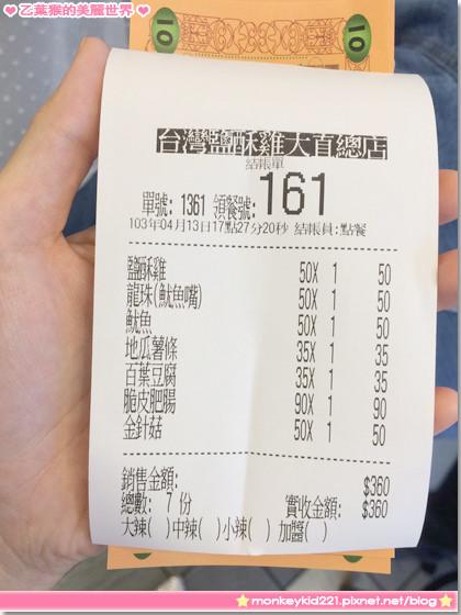 20140330台北喜瑞飯店_94.jpg