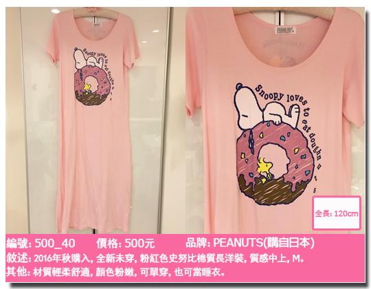 500_40(Peanuts).jpg