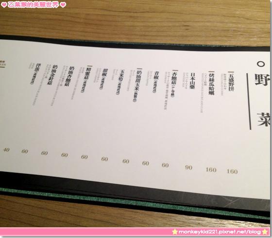 20131102台中烏馬燒肉_28