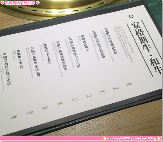 20131102台中烏馬燒肉_25