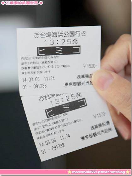 20140308東京DAY3_2-6.jpg