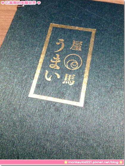 20131102台中烏馬燒肉_21