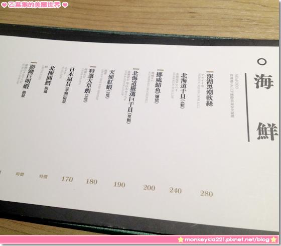 20131102台中烏馬燒肉_27