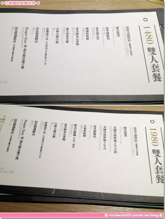 20131102台中烏馬燒肉_23