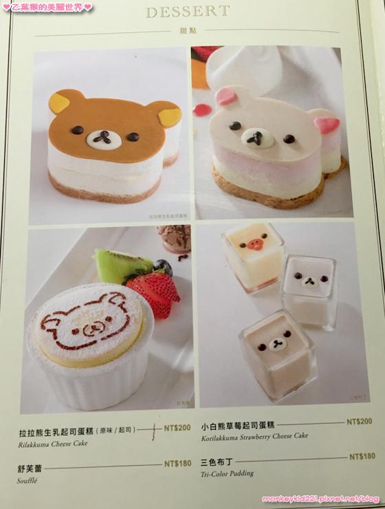 20160503拉拉熊咖啡廳_34.jpg