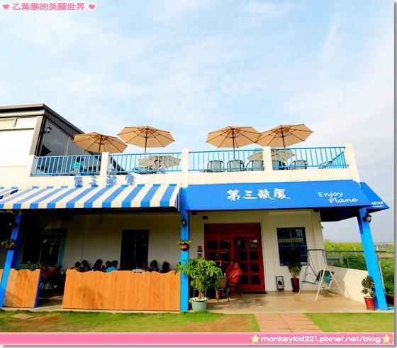 20140427桃園Nini尼尼餐廳_47.jpg